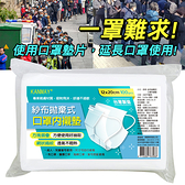 【買一送一】康棉紗布拋棄式口罩內襯墊100片/包 12X20cm/片 台灣 MIT製造 改版新包裝