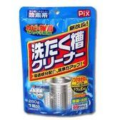 【日本獅王】工業Ag+銀離子除菌消臭洗衣槽清潔粉 280g【K4005276】