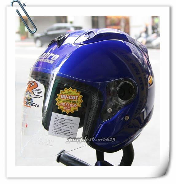 Lubro安全帽,RACE TECH,素色/藍