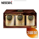 【NESCAFE雀巢】金牌微研磨咖啡補充罐(65gX3罐) ※適用金牌咖啡機/有限期限2021.12