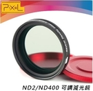 高雄 晶豪泰 品色Pixel ND2-ND400 55mm,無色偏可調濃度濾色片,附金屬保護蓋