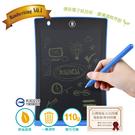 8.5吋液晶電子紙手寫板-尊貴藍 (兒童繪畫、留言備忘、筆記本)