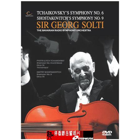 【停看聽音響唱片】【DVD】經典蕭提-柴可夫斯基第六號交響曲