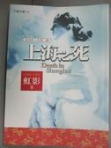 【書寶二手書T6/一般小說_NLD】上海之死_虹影