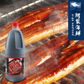 烤鰻醬/穀盛( 1800ml±5%/瓶) 蒲燒鰻魚醬 業務用 鰻魚汁 鰻魚醬 快速出貨 【超商取上限2瓶】