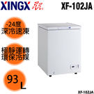 【XINGX星星】93L 星星臥式冷凍櫃 XF-102JA