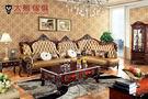 【大熊傢俱】 RE 918 新古典轉角沙發 法式 皮沙發 巴洛克 凡賽宮 歐式沙發 真皮 美式新古典