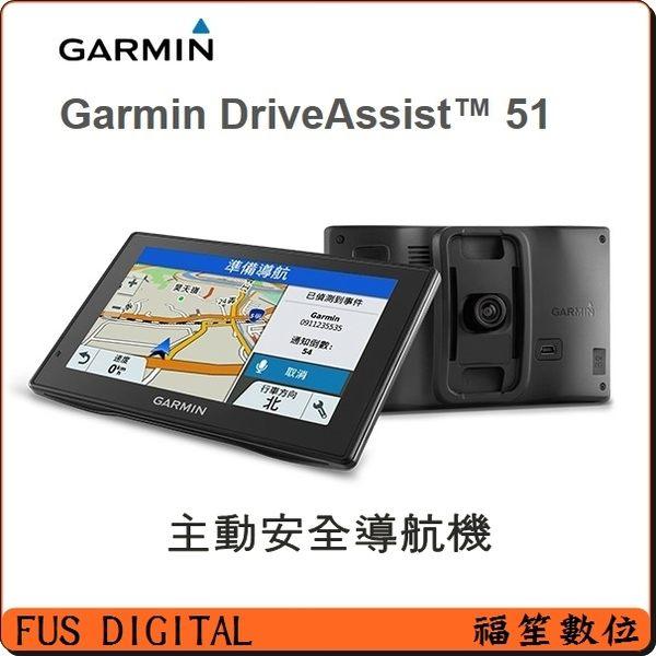 送32GB【福笙】Garmin DriveAssist 51 主動安全導航機 衛星導航 行車紀錄器 Wi-Fi更新圖資