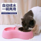 狗碗貓碗雙碗狗盆自動飲水器貓食盆寵物貓咪用碗吃飯貓咪狗狗用品HM 金曼麗莎