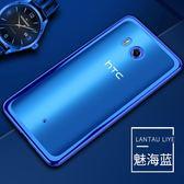 優康 HTC U 11手機殼U11透明防摔矽膠全包軟殼HTCU11保護套男女款 poly girl