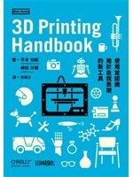 二手書《3D Printing Handbook:使用並認識用於自我表現的新工具》 R2Y ISBN:9789864050086