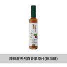 【陳稼莊】天然百香果原汁(無糖) 250...