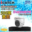 可取監視器組合 4路1鏡 KMH-0428EU-K主機 IT-MC5168-TW 500萬畫素同軸音頻攝影機半球