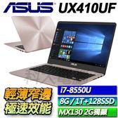【ASUS華碩】【零利率】UX410UF-0083C8550U 玫瑰金 ◢14吋窄邊框八代CPU輕薄筆電 ◣