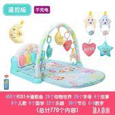 新生嬰兒腳踏鋼琴健身架器毯音樂玩具寶寶早教0-3-6-12個月男女孩 DJ8000『麗人雅苑』