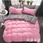 床包組床上用品純色四件套1.8m單雙人簡約被套床單zzy5429『美鞋公社』