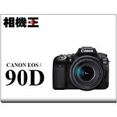 ★相機王★Canon EOS 90D Kit組〔含18-135mm IS USM〕平行輸入