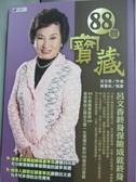 【書寶二手書T2/行銷_JOJ】88個寶藏 : 呂文香終身保險成就終身_呂文香