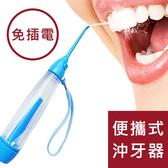 口腔便攜式沖牙器(買一送一)/免插電沖牙器/加壓沖牙器/洗牙器/潔牙器/口腔護理/牙齒清潔