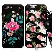 iPhone 7 Plus 手機殼 矽膠防摔 掛繩掛脖 卡通浮雕軟殼 保護殼 保護套 全包手機套 浮雕花朵 iPhone7