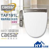 凱撒 電腦馬桶座 (鈦金色) TAF191L加長型 不銹鋼噴嘴免治馬桶座【不含安裝】
