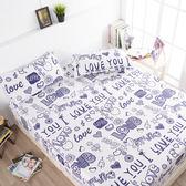 【03849】愛情文字 薄床包三件組-雙人尺寸 含枕頭套