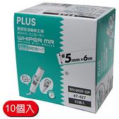 【奇奇文具】普樂士PLUS WH-605R-10P 智慧型滾輪修正內帶/立可帶/ 修正帶 (10個入/盒)