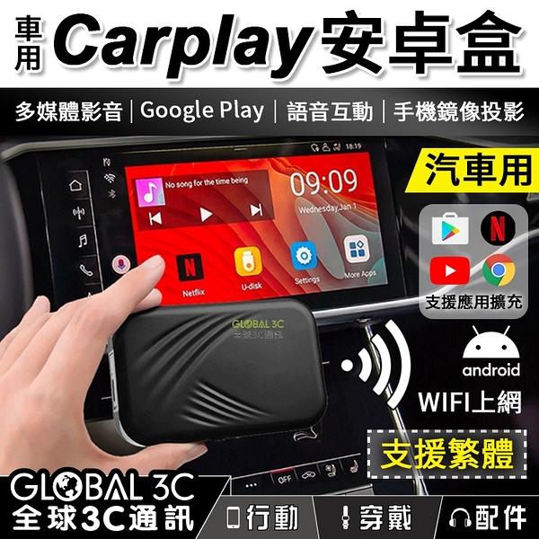插線秒變安卓機 原車CarPlay升級安卓系統 AI安卓盒 Android Play商店 YouTube Netflix