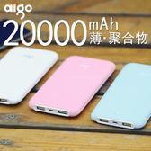 行動電源20000毫安大容量便攜超薄迷你蘋果手機通用男女款聚合物【快速出貨】