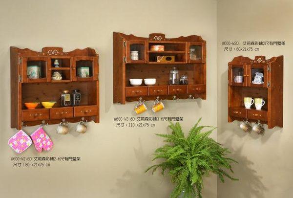 8號店鋪  全實木鄉村風係列 壁架組 淺胡桃色 訂製傢俱~客製化全實木傢俱~工廠直營