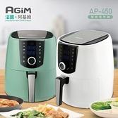 【法國-阿基姆AGiM】4.5L智能氣炸鍋AP-450