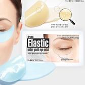 韓國 Orchid 口香糖水凝膠眼膜 單片2.3g 細紋/黑眼圈 兩款可選【PQ 美妝】NPRO
