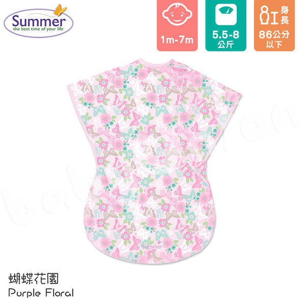 Summer Infant - SwaddleMe - Wearable Blanket 小蝴蝶背心睡袋 - 蝴蝶花園