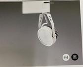 【數位燈城 LED Light-Link】 LED 10W 擴散型軌道燈【CNS認證】商空、居家、夜市必備燈款