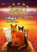 貓戰士荒野手冊之三:守則解密