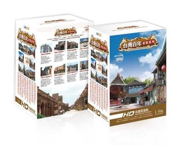 台灣百年老街系列套裝DVD 全8集Taiwan old street series   (購潮8)