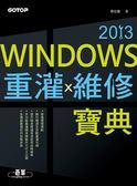 (二手書)Windows重灌x維修寶典2013