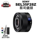 (贈鏡頭造型手電筒)SONY 索尼 SEL35F28Z 蔡司鏡頭 定焦鏡 全片幅鏡頭 E接環專用 台南-上新