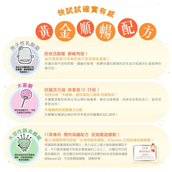 白蘭氏 木寡醣+乳酸菌 3.5g x 60包 /盒 - 日本獨特孢子性乳酸菌