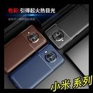 【萌萌噠】小米 10T Lite (5G) 輕旗艦 時尚經典商務新款 碳纖維紋 創意甲殼蟲 全包軟殼 手機殼