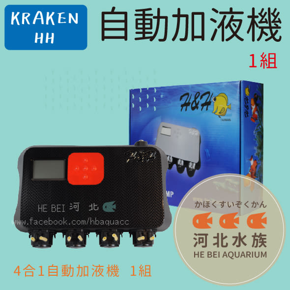 [ 河北水族 ] KRAKEN  HH【4合1自動加液機  1組】E-HH-02