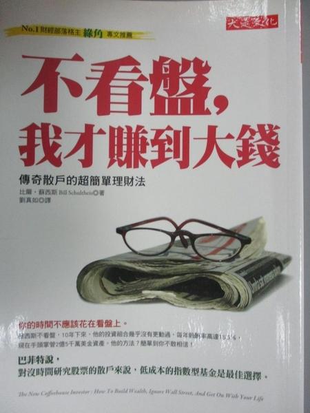 【書寶二手書T1/股票_ICP】不看盤,我才賺到大錢_劉真如, 比爾‧蘇西