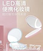 化妝鏡小號便攜LED化妝鏡女帶燈折疊充電小鏡子隨身手持補光美妝鏡 迷你屋 新品
