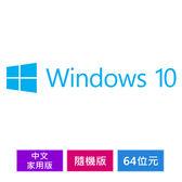 Windows 10 中文家用版 64位元 隨機版
