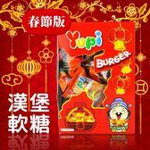 YuPi 呦皮 什錦堡軟糖 春節版 30入/盒 300g【櫻桃飾品】【28894】