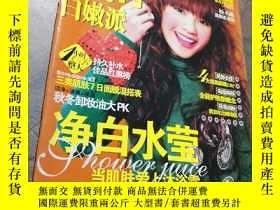 二手書博民逛書店女刊白嫩派2006年12月罕見楊丞琳Y403679