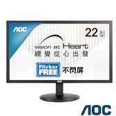 AOC E2280SWN 22型寬螢幕 送防刮保護鏡