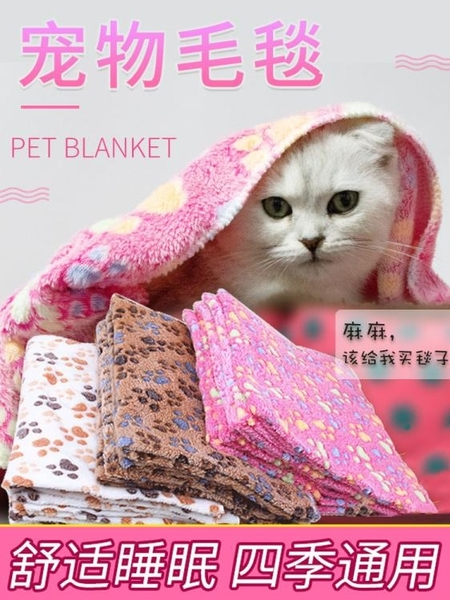 寵物墊 狗狗毛毯貓咪冬季睡墊狗墊子秋冬款棉墊貓窩狗窩寵物被子冬天毯子