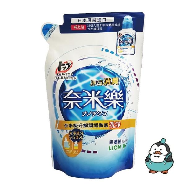 日本日本獅王LION 奈米樂超濃縮洗衣精補充包 450g