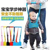 學步帶 嬰兒學步帶嬰幼兒學走路夏季透氣防摔寶寶四季通用兒童小孩防勒 寶貝計畫